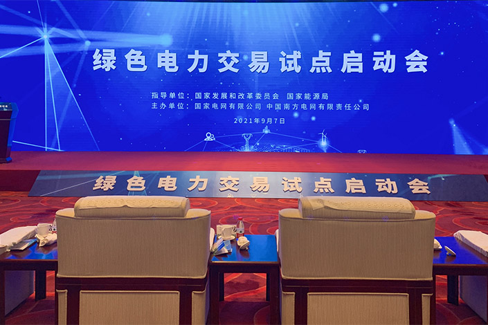 The green power trading pilot kick-off meeting is held in Beijing on Sept. 7. Photo: cpnn