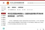 中方正式提出申请加入《全面与进步跨太平洋伙伴关系协定》(CPTPP)