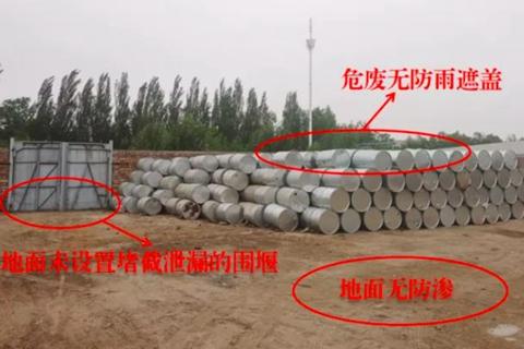 中央环保督察:中国有色旗下公司非法处置危废并造假