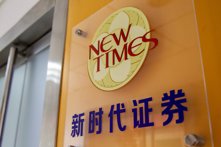The office of New Times Securities in Shanghai in April 2020. Photo: VCG