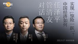 """【财新时间】对话任泽平、管清友:转型阵痛下,中国经济如何实现""""惊险一跃""""?"""