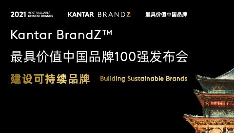 2021凯度BrandZ最具价值中国百强