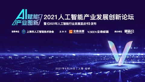 2021人工智能产业发展创新论坛