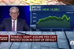 【华尔街原声】鲍威尔:美国没有对恒大直接的敞口