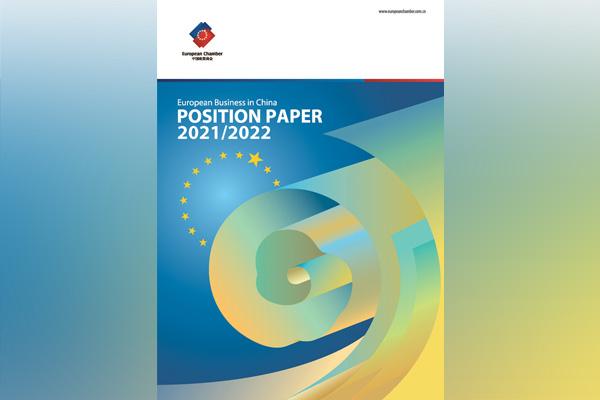 欧盟商会:缺乏足够的清洁能源,将成欧企在华重大挑战