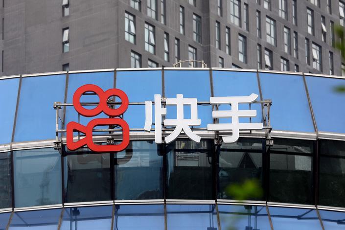 Kuaishou's headquarters in Beijing's Haidian district on July 27. Photo: VCG