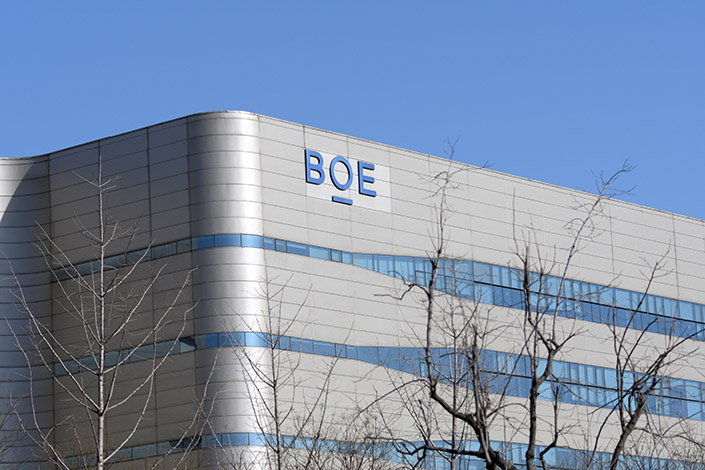 BOE's headquarters in Beijing on Feb. 15. Photo: VCG