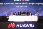 能源内参 华为签约全球规模最大储能项目;华北最大地下储气库群建成投产