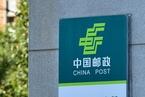 中国邮政与普洛斯合作 设立200亿规模私募基金